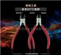 日本MTC剪钳 MTC-22 MTC-21 MTC-3 MTC-2D MTC-5 MTC-13