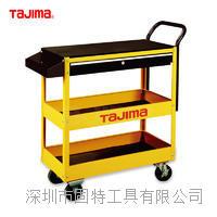 tajima/田岛专业级工具车冷轧钢板箱体抽屉 EBR-300