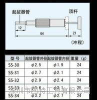 日本工程师ENGINEER拔取器
