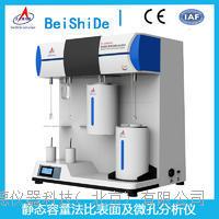 全自动比表面积和微孔分布分析仪 3H-2000PS2