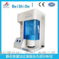 硬脂酸镁比表面积分析仪 3H-2000PS