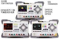 北京普源DP832A可编程线性直流电源    DP832A