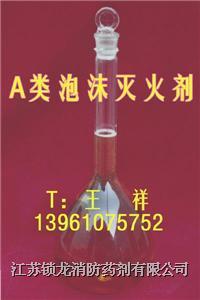 环保型A、B类泡沫灭火剂 A