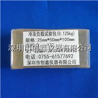 125g冷冻负载试验包 CX-25*50*100