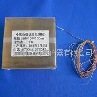 冷冻负载试验500g国标M包 CX-LD50