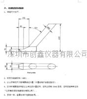IEC60335-2-92足形探具