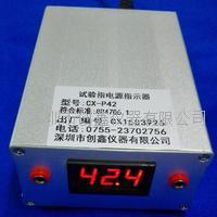 深圳创鑫CX-P42 IP防护试具电源指示器