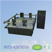 模拟运输振动测试台 ZB-MZ-100