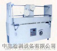 电线曲挠(可挠柔软度)试验机 ZB-8812