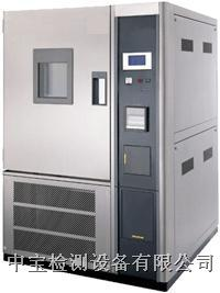環境試驗設備 溫濕度型:ZB-TH-S-XXG、(Z、D),溫度型:ZB -T-S-X