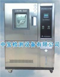台湾技术大陆品牌环境试验箱 ZB-TH-S-150G