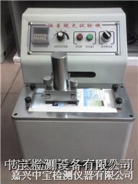 油墨耐侯测试 ZB-6604