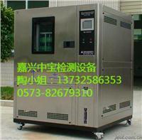 可编程式恒温恒湿试验箱 ZB -T-S-150G