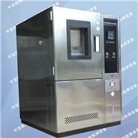 恒温恒湿检测设备/恒温恒湿试验箱 ZB-TH-80Z