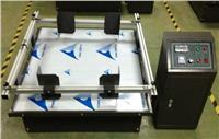 浙江模拟运输振动试验台 ZB-MZ-1000