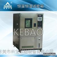 线性快速温度变化试验箱 KB-KT-80Z