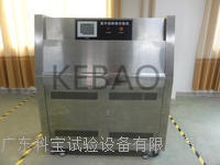 紫外線耐氣候試驗箱 ZY-263