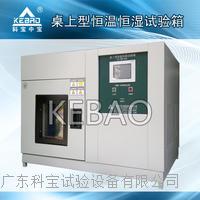 桌上型恒温恒湿试验箱: KB-THZ-64 、KB-THZ-80、 KB-THZ-120