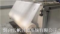 烟台云帆rfgl机床过滤用过滤棉