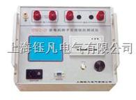 YFHNZ-IV智能型发电机转子交流阻抗测试仪