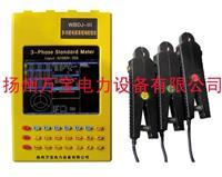 多功能电能表现场校验仪 WBDJ-IV
