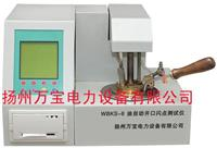 开口闪点全自动测定仪 WBKS-6