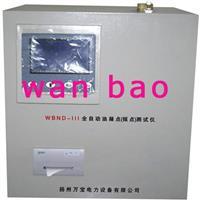 全自动凝点测定仪 WBND-III