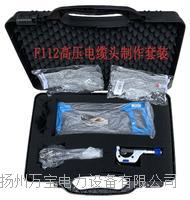 高壓電纜頭制作套裝