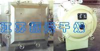 方 圆形真空干燥机  YZG/FZG