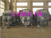 空心浆叶干燥机 JYG