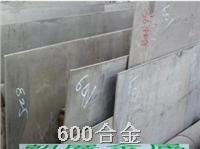 Inconel600,Inconel600镍合金带
