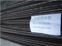 沉淀硬化不锈钢 沉淀硬化不锈钢热处理