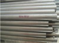 DIN2391/EN10305精密液压钢管  DIN2391/EN10305