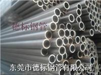 精密无缝钢管 精密钢管 精密无缝管 精密无缝钢管 液压无缝钢管 4--60