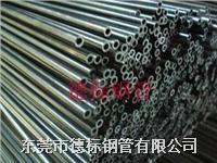 4mmX1液压冷拔精密无缝钢管 4MM*1