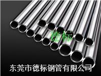 冷拔精密液压黑色磷化无缝钢管