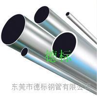 高精度光亮无缝钢管5 DIN23915