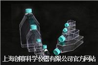 一次性细胞培养瓶,50ML,灭菌,普通型,滤膜盖 C81-TCF002050