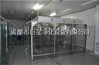 成都洁净棚 JXN-5000