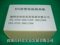 XPS extrusion boards  1800*600*10-100