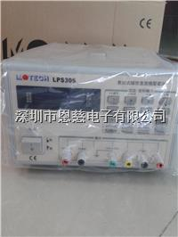 MOTECH台湾茂迪程控线性直流电源   双组三路输出高精度 可编程直流电源 LPS-305