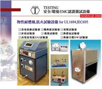 TESTING 产品目录