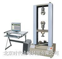 WDW系列微机控制电子万能试验机 WDW-01、WDW-02、WDW-05、WDW-1、WDW-2、WDW-5、WDW-50、WDW-