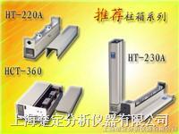 HT-240一体立式、可放进样阀柱温箱