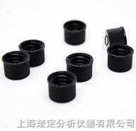 Agilent安捷伦 8mm黑色开孔拧盖(适用于8-425螺纹口样品瓶) V3208-08G