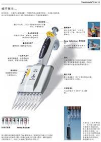 Transferpette® S-12多道可调移液枪M12--10/Brand(0.5-10ul)12道可调移液器 BR703720