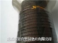 涂石墨碳素纤维盘根 FH-1319