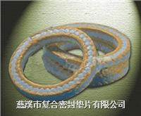 芳纶白四氟盘根 FH-9502