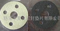 玻璃纤维密封垫片 FH1701