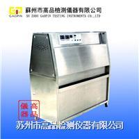 四川氙灯耐候老化环境试验箱GP-7811A厂家直销,氙灯老化试验机GP-7811A价格 GP-7811A